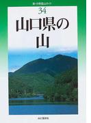 山口県の山 (新・分県登山ガイド)