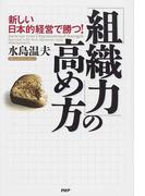 「組織力」の高め方 新しい日本的経営で勝つ!