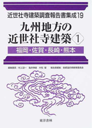 近世社寺建築調査報告書集成 復刻 19 九州地方の近世社寺建築 1 福岡・佐賀・長崎・熊本