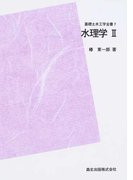 水理学 POD版 2 (基礎土木工学全書)