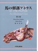 馬の解剖アトラス 第3版