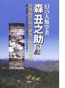 幻の人類学者森丑之助 台湾原住民の研究に捧げた生涯
