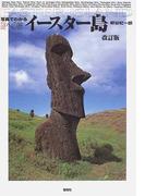 イースター島 改訂版 (写真でわかる謎への旅)