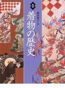 図説着物の歴史 (ふくろうの本)