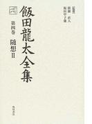飯田龍太全集 第4巻 随想 2