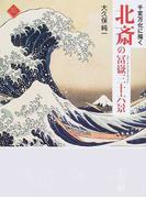 北斎の冨嶽三十六景 千変万化に描く (アートセレクション)