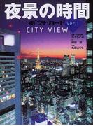 夜景の時間ポストカード Ver.1 City view