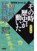 NHKその時歴史が動いた コミック版 智将・猛将編 (ホーム社漫画文庫)(ホーム社漫画文庫)