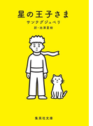 星の王子さま (集英社文庫)(集英社文庫)