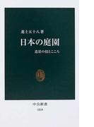 日本の庭園 造景の技とこころ (中公新書)(中公新書)