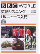 BBC WORLD英語リスニングUKニュース入門 (CD book)