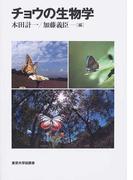 チョウの生物学
