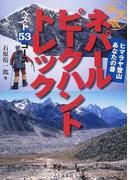 ネパールピークハントトレックベスト53コース 決定版
