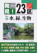 発見!23区 TOKYO Part2 水、緑、生物 (ものしりシリーズ)