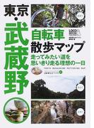 東京・武蔵野自転車散歩マップ 走ってみたい道を思いきり走る理想の一日 (自転車生活ブックス)