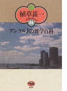 アンクルJの雑学百科 新装版 (植草甚一スクラップ・ブック)