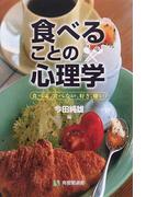 食べることの心理学 食べる,食べない,好き,嫌い (有斐閣選書)(有斐閣選書)