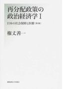 再分配政策の政治経済学 第2版 1 日本の社会保障と医療