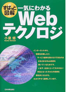 一気にわかるWebテクノロジ ずばっと図解