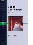 日本小史 Level 5 (洋販ラダーシリーズ)