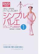 シンプルバレエジュニアLesson DVDで覚える 1 ストレッチからバー・レッスンまで