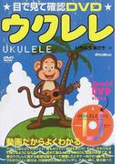 ウクレレ (目で見て確認DVD)