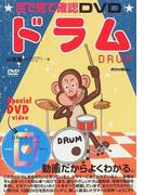 ドラム (目で見て確認DVD)