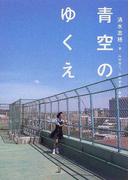 青空のゆくえ (邦画文庫)