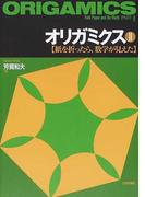 オリガミクス 2 紙を折ったら,数学が見えた