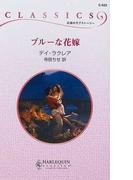 ブルーな花嫁 (ハーレクイン・クラシックス 永遠のラブストーリー)(ハーレクイン・クラシックス)