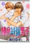 桃色純情男子 (オークラコミックス)(アクアコミックス)