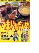 新・味いちもんめ 16 デザート (ビッグコミックス)(ビッグコミックス)