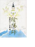 陰陽師 13 太陽 (Jets comics)(ジェッツコミックス)