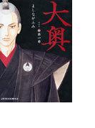 大奥 第1巻 (JETS COMICS)(ジェッツコミックス)