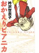 おかえりピアニカ (Cue comics)(Cue comics)