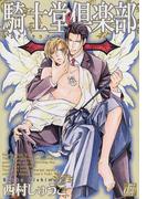 騎士堂倶楽部 (ドラコミックス)(drapコミックス)