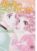 男の子のウワサ (講談社X文庫 Teen's heart)(講談社X文庫)