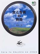 空と写真の時間 (枻文庫)(枻文庫)