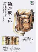 鞄が欲しい 万年筆画家が描いた50のカバン遍歴 (枻文庫)(枻文庫)
