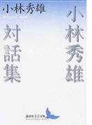 小林秀雄対話集 (講談社文芸文庫)(講談社文芸文庫)