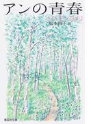 アンの青春 (集英社文庫)(集英社文庫)