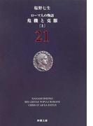 ローマ人の物語 21 危機と克服 上 (新潮文庫)(新潮文庫)