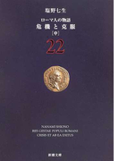 ローマ人の物語 22 危機と克服 中 (新潮文庫)(新潮文庫)