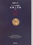 ローマ人の物語 23 危機と克服 下 (新潮文庫)(新潮文庫)
