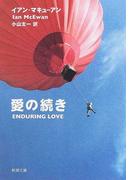 愛の続き (新潮文庫)(新潮文庫)