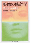 映像の修辞学 (ちくま学芸文庫)(ちくま学芸文庫)