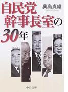 自民党幹事長室の30年