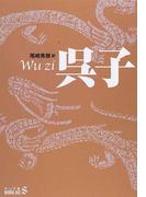 呉子 (中公文庫 BIBLIO)(中公文庫)