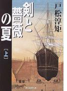 剣と薔薇の夏 上 (創元推理文庫)(創元推理文庫)