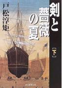 剣と薔薇の夏 下 (創元推理文庫)(創元推理文庫)